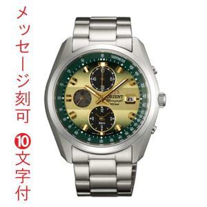 名入れ 刻印10文字つき オリエント ソーラー腕時計 WV0021TY メンズ 紳士用 男性用 ORIENT クロノグラフ 取り寄せ品 代金引換不可|morimototokeiten