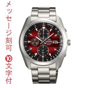 名入れ 刻印10文字つき オリエント ソーラー腕時計 WV0031TY メンズ 紳士用 男性用 ORIENT クロノグラフ 代金引換不可 取り寄せ品|morimototokeiten