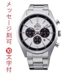 名入れ時計 刻印10文字付 ソーラー腕時計 オリエント WV0041TX クロノグラフ ORIENT 男性用 紳士用 取り寄せ品 代金引換不可|morimototokeiten