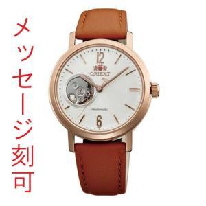 文字 名入れ 腕時計 刻印15文字付き WV0461DB オリエント 自動巻き腕時計 メカニカル トケイ 機械式時計 メンズ ボーイズ スタイリッシュ&スマート 取り寄せ品|morimototokeiten