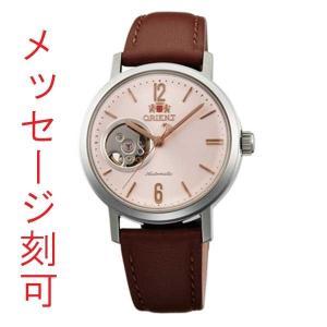 文字 名入れ 腕時計 刻印15文字付き WV0471DB オリエント 自動巻き腕時計 メカニカル トケイ 機械式時計 メンズ ボーイズ スタイリッシュ&スマート 取り寄せ品|morimototokeiten