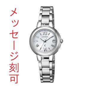 名入れ時計 XCB38-9132 電波ソーラー腕時計 クロスシー XC レディース CITIZEN シチズン 裏ブタ刻印10文字分加工費込み 取り寄せ品|morimototokeiten