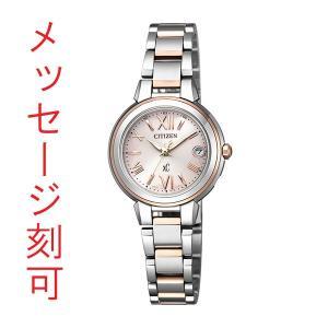 名入れ腕時計 刻印 10文字分付 XCB38-9133 シチズン 電波 ソーラー 女性用 時計 クロスシー レディース ウオッチ CITIZEN 取り寄せ品|morimototokeiten