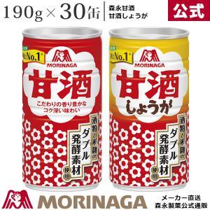 森永 甘酒 甘酒/甘酒しょうが 缶 190g×30缶 森永製菓