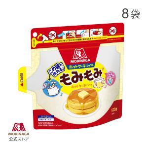 森永 もみもみホットケーキミックス 120g/8袋セット