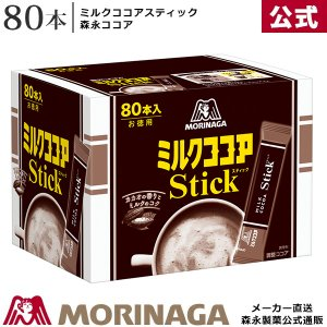 カカオ本来の豊かな香りと味わい。ミルクのまろやかなコクも深くしっかりと味わえるミルクココアです。便利...