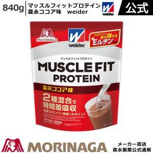 ウイダー マッスルフィット プロテイン ココア味 900g たんぱく質 ホエイプロテイン カゼインプ...