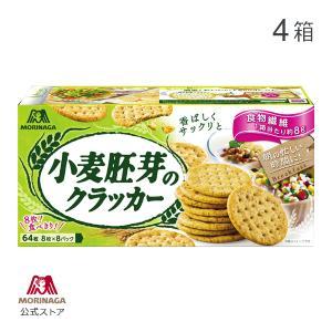 森永 小麦胚芽のクラッカー 64枚×4箱 森永製菓