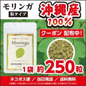 【スーパーフード】モリンガサプリメント 1ヶ月分250粒入(...