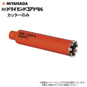ミヤナガ 乾式ドライモンドコアドリル カッターのみ  PCD55C  ポリクリックシリーズ