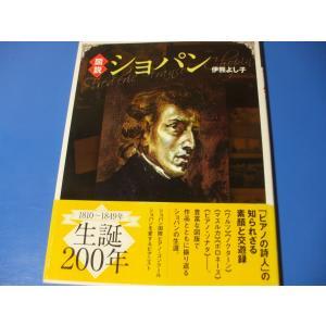 発行年月日/2010年2月 定価/1,944円(税込)  ★ショパンの生涯 ★ショパン国際ピアノコン...