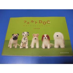 フェルトDOG 原毛で作るちいさな犬たち