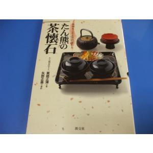たん熊の茶懐石 風趣あふれる京料理から