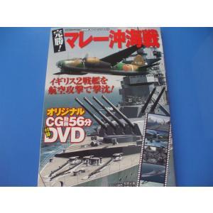 DVD付 マレー沖海戦