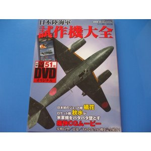 DVD付 日本陸海軍試作機大全