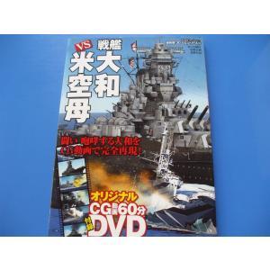 大和vs米空母 DVD付