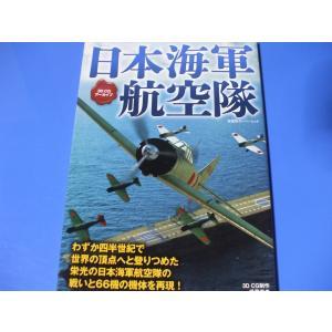 日本海軍航空隊