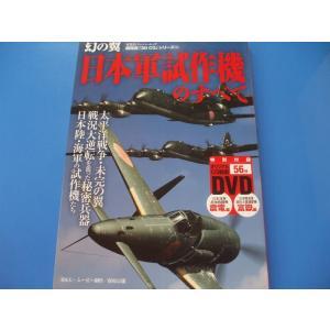 幻の翼 日本軍試作機のすべて