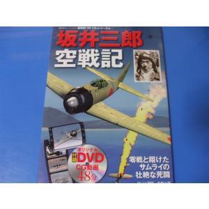 坂井三郎 空戦記 DVD48分