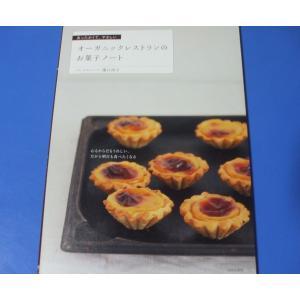 発行年月日/2014年9月 定価/1,404円(税込)  ★ベーシックなお菓子  (メープルクッキー...