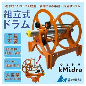 組立て 分解 ドラム・スタンドセット 工具不要 省スペース ワイヤー・繊維ロープ両用 手動式 巻取り・展開 kmidra クミドラ 訳あり値引き|morinokikai