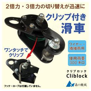 クリップ付き 滑車 ワンタッチ ロープ端 固定 動滑車 2倍力 3倍力 切替 Cliblock クリブロック|morinokikai