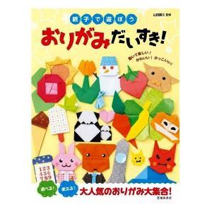 児童書 池田書店 親子で遊ぼう おりがみだいすき! 5227|morinokobito