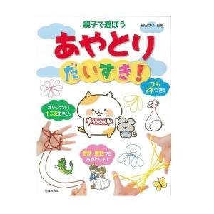児童書 池田書店 親子で遊ぼう あやとりだいすき!5240|morinokobito