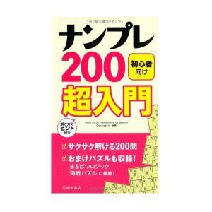 児童書 池田書店 ナンプレ200 超入門 5368|morinokobito