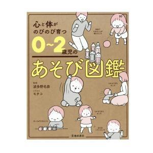 児童書 池田書店 心と体がのびのび育つ0〜2歳児のあそび図鑑 5442|morinokobito