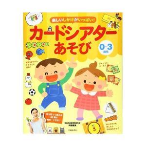 児童書 池田書店 0〜3歳児 楽しいしかけがいっぱい!カードシアターあそび 5444|morinokobito