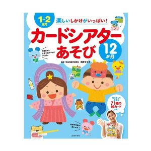 児童書 池田書店 1〜2歳児 楽しいしかけがいっぱい!カードシアターあそび12か月 5445|morinokobito