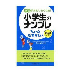 児童書 池田書店 算数がおもしろくなる! 小学生のナンプレ ちょっとむずかしい 5459|morinokobito