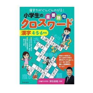 児童書 池田書店 小学生の重要語句クロスワード 漢字 4・5・6年生 5463|morinokobito