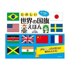 児童書 池田書店 たのしい世界の国旗えほん 5480|morinokobito