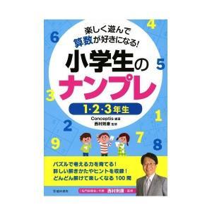 児童書 池田書店 小学生のナンプレ 1・2・3年生 5481|morinokobito