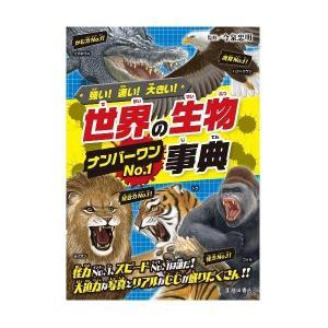 児童書 池田書店 強い!速い!大きい!世界の生物No.1事典 5485|morinokobito