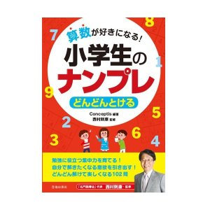 児童書 池田書店 算数が好きになる!小学生のナンプレ どんどんとける 5490|morinokobito