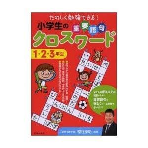 児童書 池田書店 たのしく勉強できる! 小学生の重要語句クロスワード 1・2・3年生 5452|morinokobito