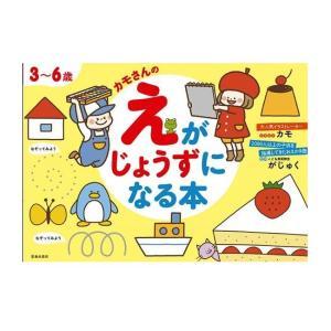 児童書 池田書店 3〜6歳 カモさんのえがじょうずになる本 5725|morinokobito