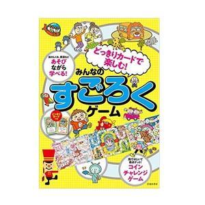 児童書 池田書店 どっきりカードで楽しむ! みんなのすごろくゲーム 5726|morinokobito