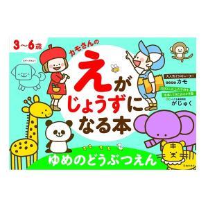 児童書 池田書店 3〜6歳カモさんのえがじょうずになる本 ゆめのどうぶつえん 5727|morinokobito