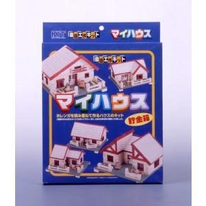 加賀谷木材 木レンガシリーズ マイハウス貯金箱|morinokobito