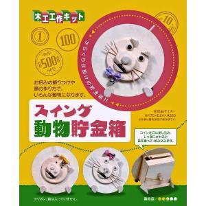 加賀谷木材 スイング動物貯金箱|morinokobito