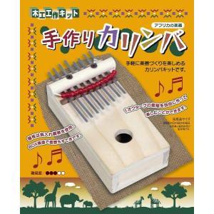 加賀谷木材 手作りカリンバ|morinokobito