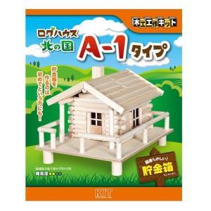 加賀谷木材 ログハウスA-1タイプ 貯金箱 ログハウス北の国シリーズ|morinokobito