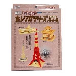 加賀谷木材 木レンガシリーズ貯金箱 パート2|morinokobito