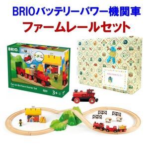 汽車 レール BRIO ブリオ バッテリーパワー機関車ファームレールセット 33043|morinokobito|02
