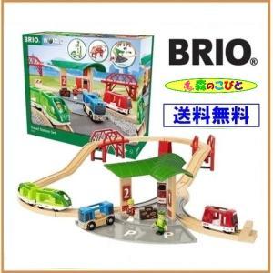 木のおもちゃ レールトイ BRIO ブリオ WORLD トラベルステーションセット33627【おまけ付き・機関車】|morinokobito