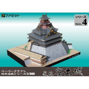 ファセット 復元 安土城 ペーパークラフト 日本名城シリーズ1/300 (4)【代引き不可】